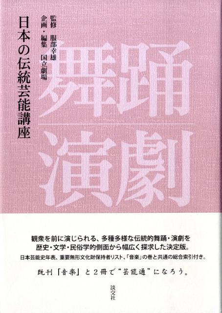 日本の伝統芸能講座舞踊・演劇 [ 国立劇場 ]