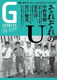 Gスピリッツ(Vol.55) (タツミムック)