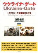ウクライナ・ゲート