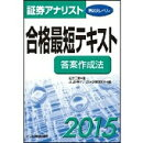 証券アナリスト第2次レベル合格最短テキスト答案作成法(2015)