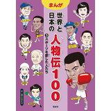まんが世界と日本の人物伝100(3) スポーツを愛した人たち