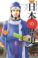 学研まんがNEW日本の歴史(2)