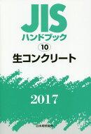 JISハンドブック2017(10)