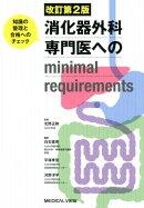 消化器外科専門医へのminimal requirements改訂第2版