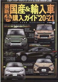 最新国産&輸入車全モデル購入ガイド('20-'21) JAF USER HANDBOOK 最新国産車から輸入車までスペック満載 (JAF情報版)