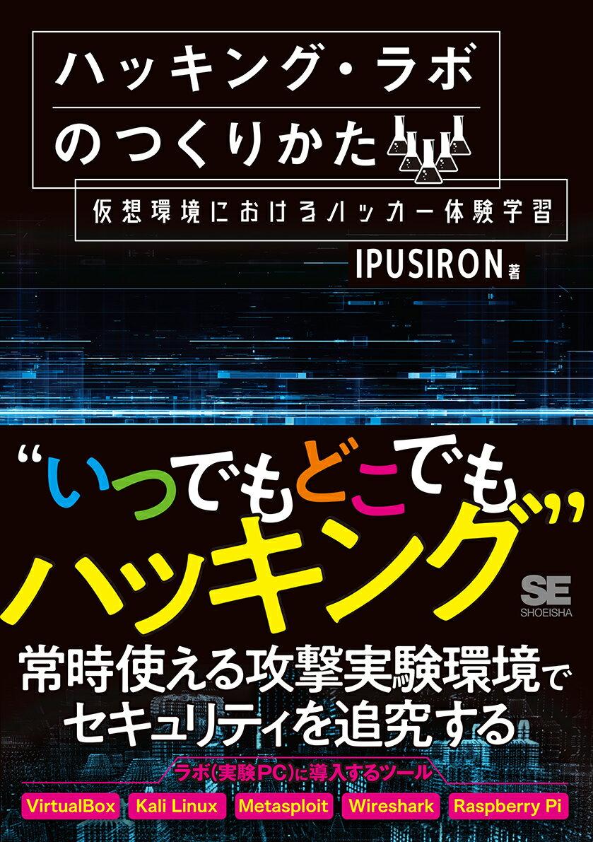 ハッキング・ラボのつくりかた 仮想環境におけるハッカー体験学習 [ IPUSIRON ]