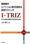 技術者のイノベーション能力を高める思考テクニックI-TRIZ