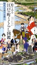 絵でみる江戸の町とくらし図鑑