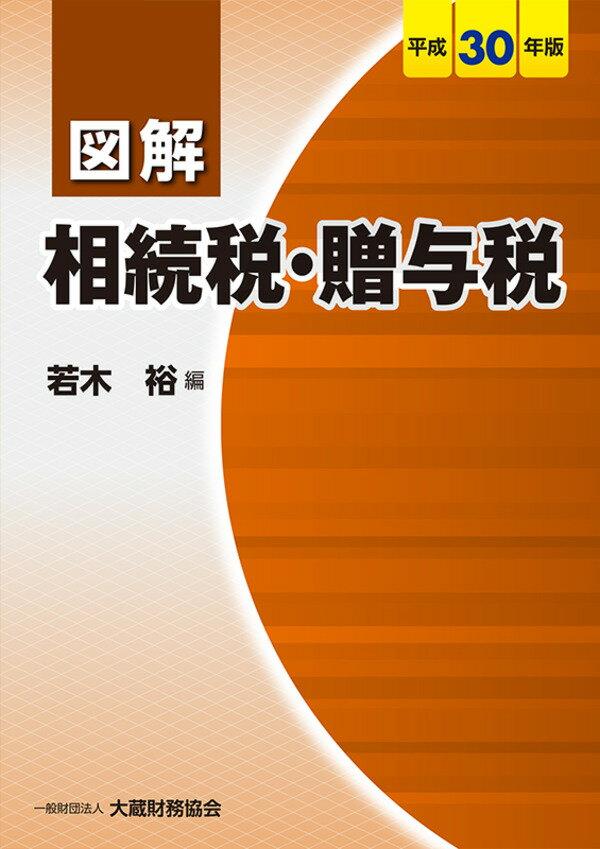 図解 相続税・贈与税 平成30年版 [ 若木 裕 ]