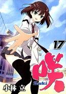 咲ーSaki-(17)