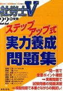 社労士Vステップアップ式実力養成問題集(22年受験)