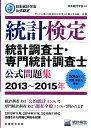 統計検定統計調査士・専門統計調査士公式問題集(2013〜2015年) 日本統計学会公式認定 [ 日本統計学会 ]