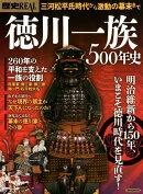 徳川一族500年史