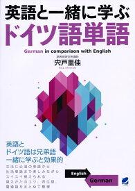 英語と一緒に学ぶドイツ語単語 [ 宍戸 里佳 ]