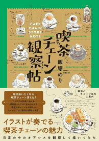 喫茶チェーン観察帖 [ 飯塚めり ]