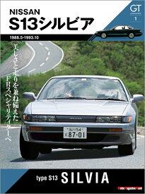 S13シルビア 美しさと走りを兼ね備えたFRスペシャリティクーペ (Motor Magazine Mook GT memorie)