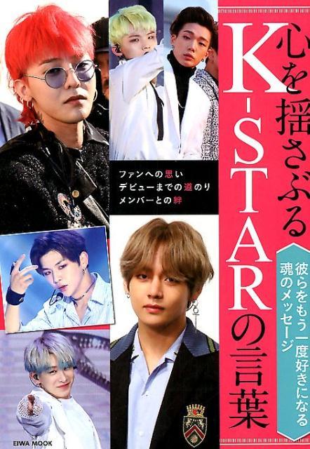 心を揺さぶるK-STARの言葉 (EIWA MOOK)