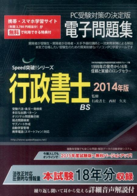 W>行政書士電子問題集(2014年版) [Speed突破!シリーズ] (<CD-ROM>(Win版))