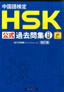 中国語検定HSK公式過去問集口試(2013年度版)改訂版