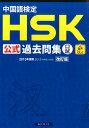 中国語検定HSK公式過去問集口試(2013年度版)改訂版 [ 中国国家漢語国際推進事務室 ]