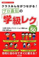 プロ直伝の「学級レク」BEST50