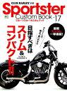 Sportster Custom Book(Vol.17) 目指すべきはスリム&コンパクト!! (エイムック CLUB HARLEY別冊)