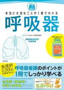 【予約】本当に大切なことが1冊でわかる呼吸器