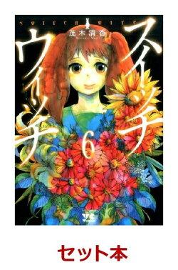 スイッチウィッチ 1-6巻セット【特典:透明ブックカバー巻数分付き】