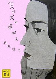 負け犬の遠吠え (講談社文庫) [ 酒井 順子 ]