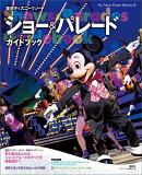 東京ディズニーリゾート ショー&パレードガイドブック