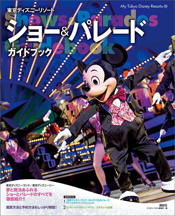 東京ディズニーリゾート ショー&パレードガイドブック (My Tokyo Disney Resort) [ ディズニーファン編集部 ]