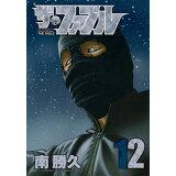 ザ・ファブル(12) (ヤングマガジンKC)