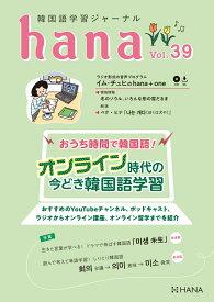韓国語学習ジャーナルhana Vol. 39 [ hana編集部 ]