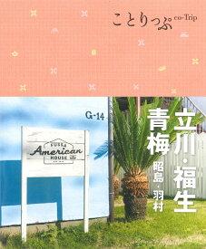 ことりっぷ 立川・福生・青梅