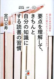 要点を理解して、きちんと自分の知識にする読書の習慣 読んだ本の内容をすべて覚えようとしていないか!? [ 宮口公寿 ]
