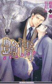 艶情(王者の呼び声) (B-boy novels) [ 岩本薫 ]