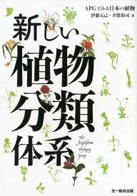 新しい植物分類体系 APGでみる日本の植物 [ 伊藤 元己 ]