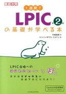 1週間でLPICの基礎が学べる本第2版