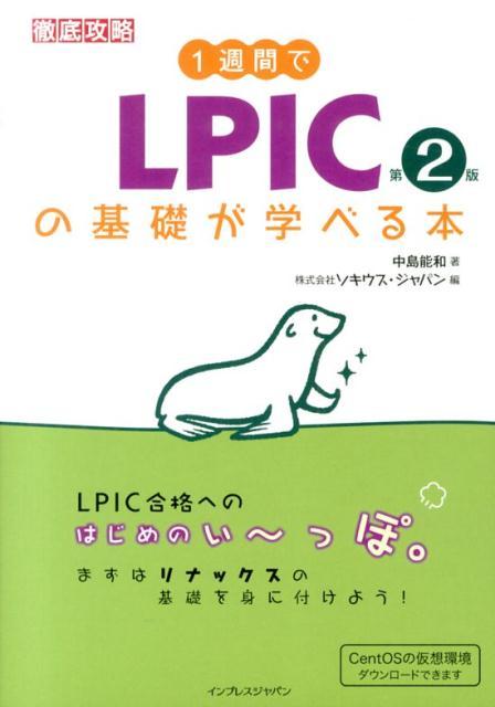 1週間でLPICの基礎が学べる本第2版 (徹底攻略) [ 中島能和 ]