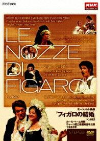 モーツァルト歌劇「フィガロの結婚」K・492 カール・ベーム指揮 ウィーン国立歌劇場日本公演 1980年[2枚組] [ カール・ベーム ]