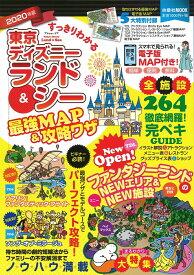 すっきりわかる 東京ディズニーランド&シー 最強MAP&攻略ワザ 2020年版 [ すっきりわかる TDR最強MAP&攻略ワザ調査隊 ]