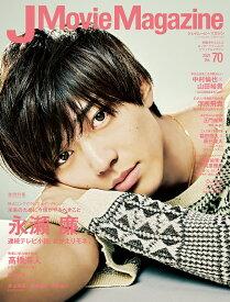 J Movie Magazine (Vol.70) (パーフェクト・メモワール)