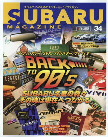 SUBARU MAGAZINE(vol.34) BACK TO 90's (CARTOP MOOK)