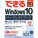 できるWindows10パーフェクトブック改訂4版