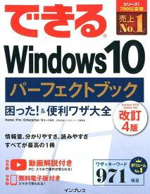 できるWindows10パーフェクトブック改訂4版 困った!&便利ワザ大全 [ 広野忠敏 ]