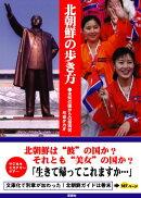北朝鮮の歩き方