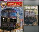 【バーゲン本】ななつ星in九州 特別付録DVDトールケース付き