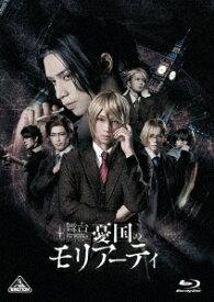 舞台「憂国のモリアーティ」【Blu-ray】 [ 荒牧慶彦 ]