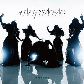 キテレツメンタルワールド (初回盤 2CD+DVD) [ 東京ゲゲゲイ ]