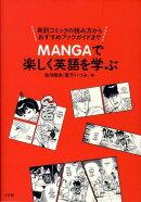 MANGAで楽しく英語を学ぶ
